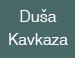Duša Kavkaza